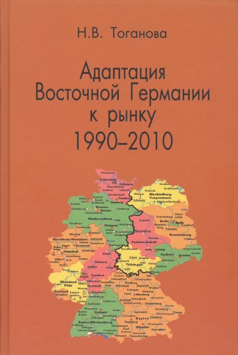 Тоганова Н. Адаптация Восточной Германии к рынку 1990-2010