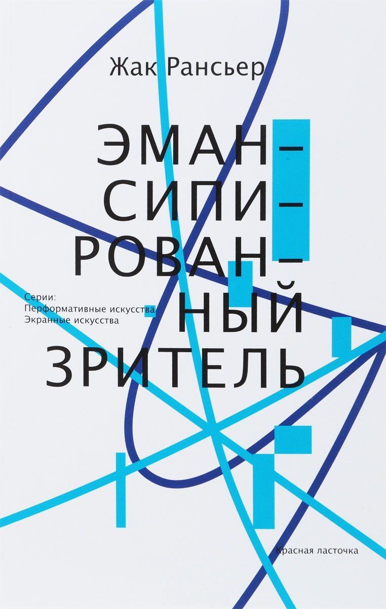 Рансьер Ж. Эмансипированный зритель