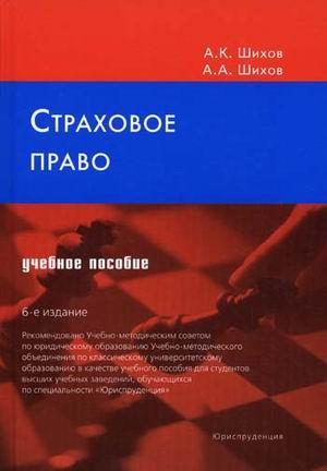 Страховое право Учеб. пос.