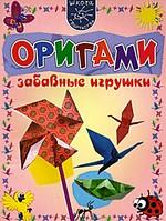 Мельникова М. Оригами. Забавные игрушки мочалка arix с карманом для мыла полиуретан