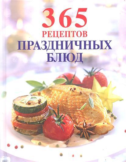 Левашова Е. (ред.) 365 рецептов праздничных блюд украшение праздничных блюд