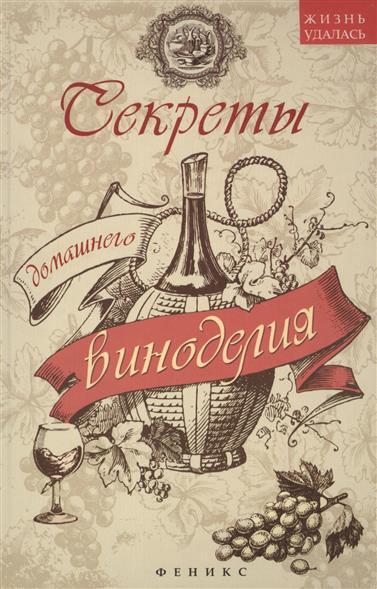 Секреты домашнего виноделия
