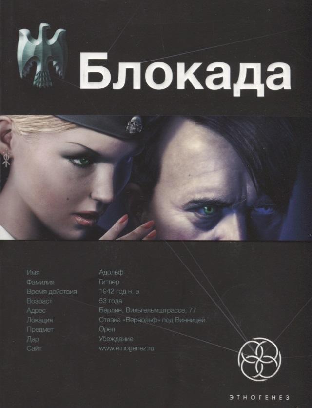 Бенедиктов К. Блокада Кн.1 Охота на монстра бенедиктов к блокада