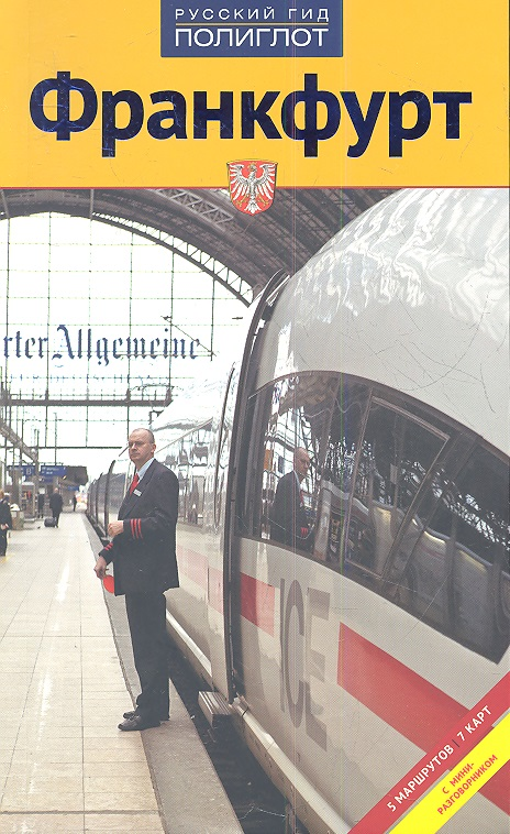 Лерман Е., Хлебников Б. Путеводитель. Франкфурт ISBN: 9785941615421