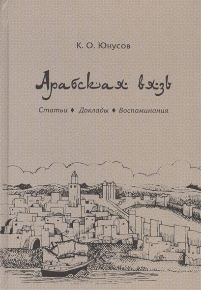 Юнусов К. Арабская вя