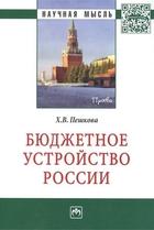 Бюджетное устройство России. Монография