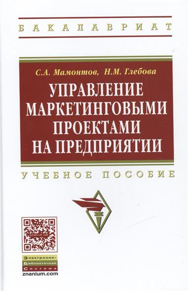 Управление маркетинговыми проектами на предприятии Учебное пособие
