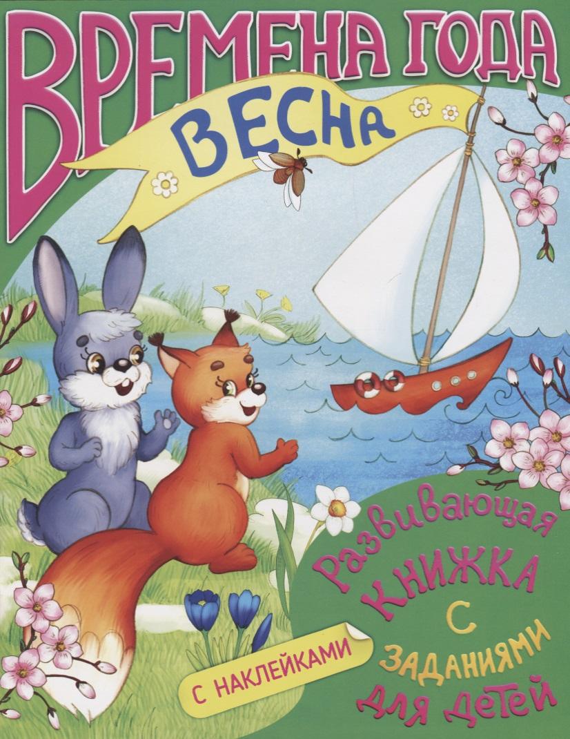 Развивающая книжка с заданиями для детей Времена года. Весна. С наклейками времена года книжка с наклейками