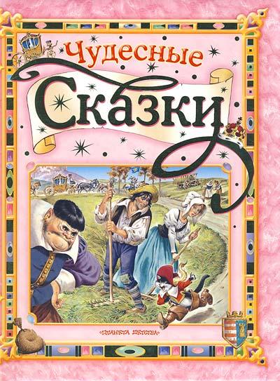 Чудесные сказки Кот в сапогах... смф сказки бл кот в сапогах 11094