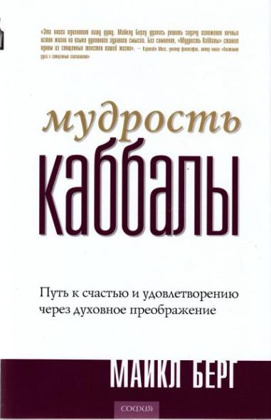 Мудрость Каббалы Путь к счастью и удовлетворению…
