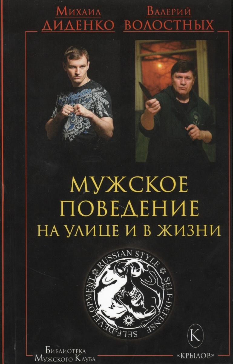 Диденко М., Волостных В. Мужское поведение на улице и в жизни