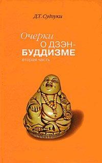 Очерки о дзэн-буддизме ч.2