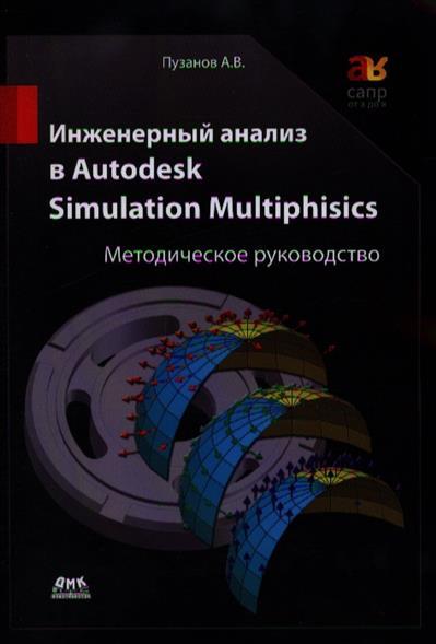 Инженерный анализ в Autodesk Simulation Multiphysics. Практическое руководство