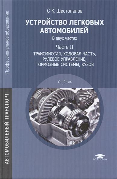 Устройство легковых автомобилей. Учебник: Часть II. Трансмиссия, ходовая часть, рулевое управление, тормозные системы, кузов