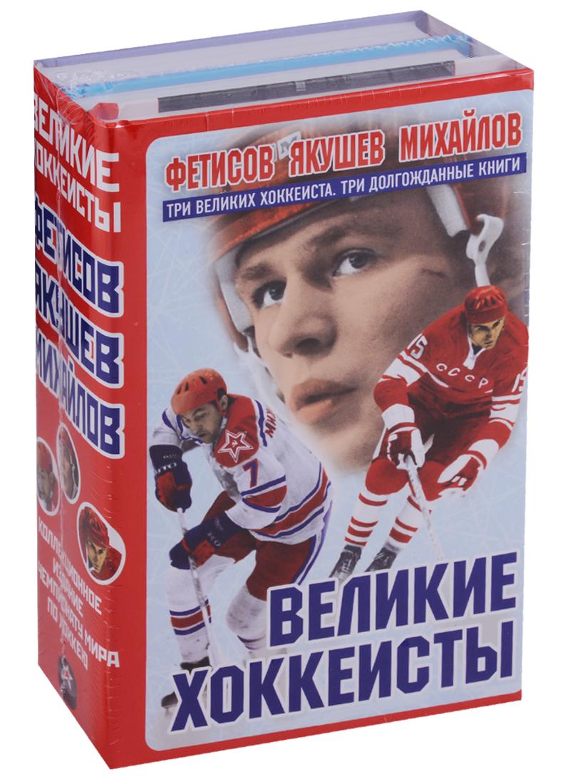 Великие хоккеисты - Фетисов, Якушев, Михайлов. Коллекционное издание к Чемпионату мира по хоккею (комплект из 3 книг)