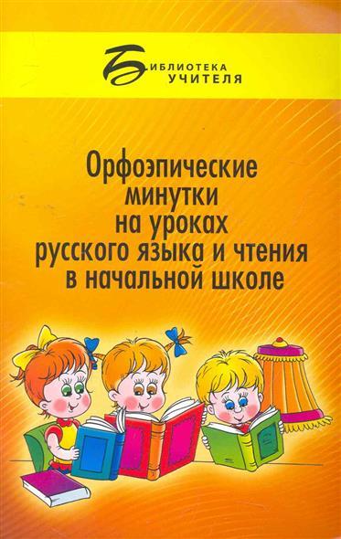 Орфоэпические минутки на уроках рус. языка и чтения в нач. школе