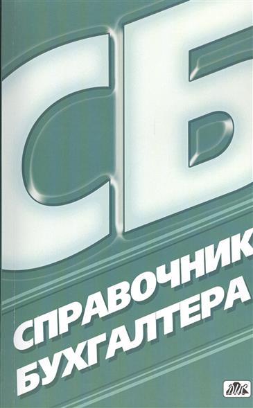 Справочник бухгалтера. 11-е издание переработанное величие сатурна роберт свобода 11 е издание