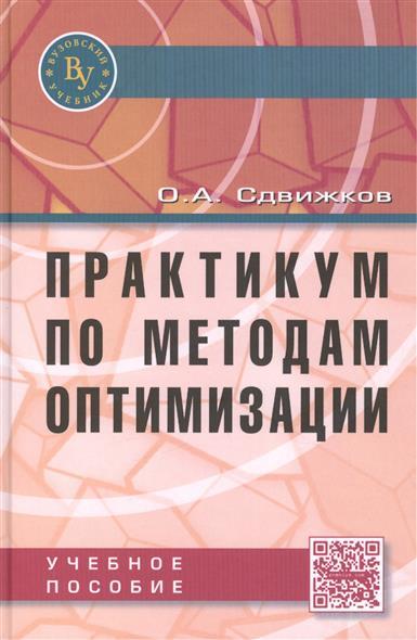 Практикум по методам оптимизации. Учебное пособие