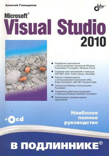 Голощапов А. MS Visual Studio 2010 В подлиннике ms visual c 2010 в среде net библиотека программиста