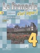 Французский язык. 4 класс. Учебник для общеобразовательных организаций. В двух частях (комплект из 2 книг)