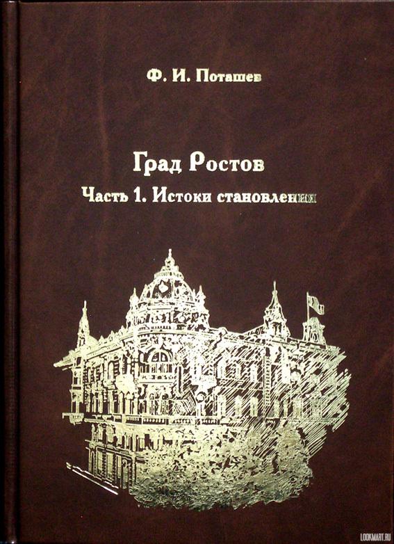 Град Ростов. Часть 1. Истоки становления