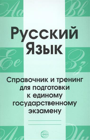 Русский язык. Справочник и тренинг для подготовки к единому государственному экзамену цена