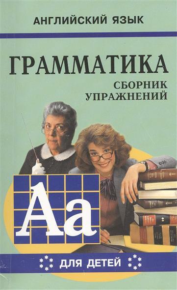 Грамматика английского языка для школьников. Сборник упражнений. Книга VI