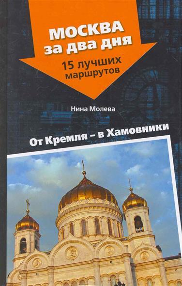 От Кремля в Хамовники