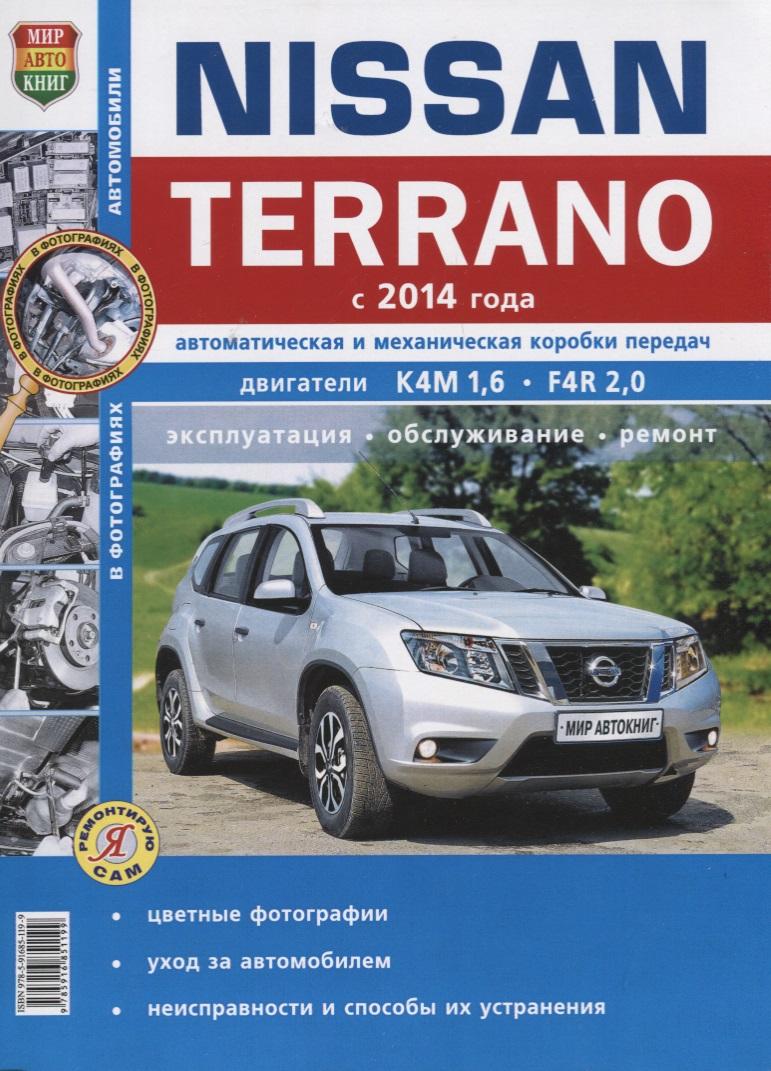 Солдатов Р., Шорохов А., (ред.) Nissan Terrano (с 2014 года) Автоматическая и механическая коробки передач. Двигатели К4М 1,6, F4R 2,0. Эксплуатация, обслуживание, ремонт шорохов м ред звериной тропою isbn 9785448101847