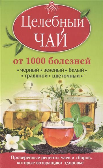 Доу К. Целебный чай от 1000 болезней. Проверенные рецепты чаев и сборов, которые возвращают здоровье