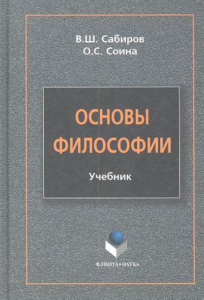Сабиров В. Основы философии Учебник