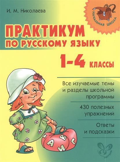 Николаева И. Практикум по русскому языку. 1-4 классы