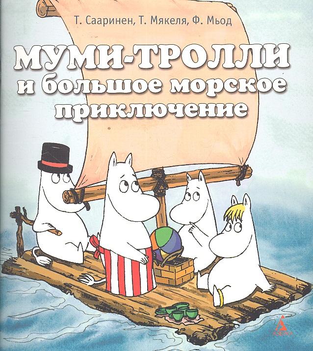 Сааринен Т., Мякеля Т., Мьод Ф. Муми-тролли и большое морское приключение