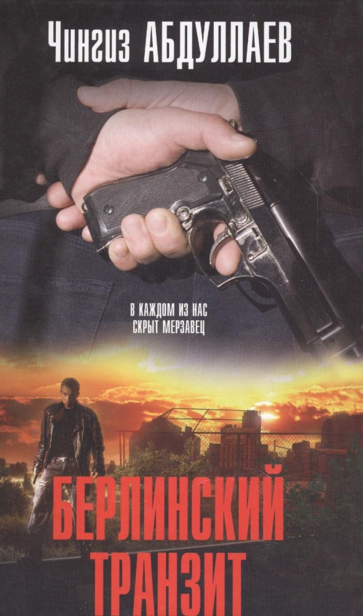 Абдуллаев Ч. Берлинский транзит