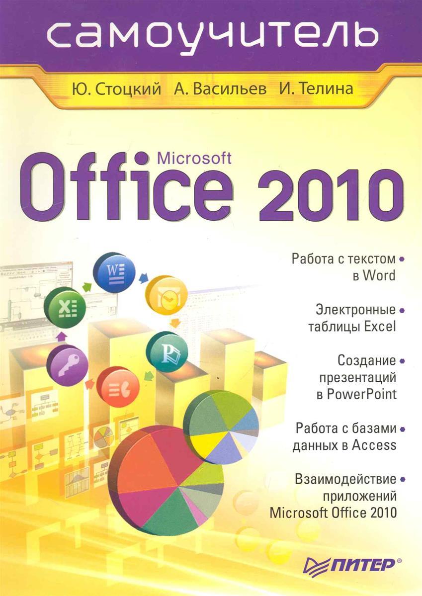 все цены на Стоцкий Ю., Васильев А., Телина И. Office 2010 Самоучитель