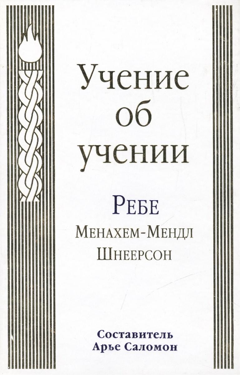 Учение об учении. Ребе Менахем-Мендл Шнеерсон / The Educational Teachings of Rabbi Menachem M. Schneerson