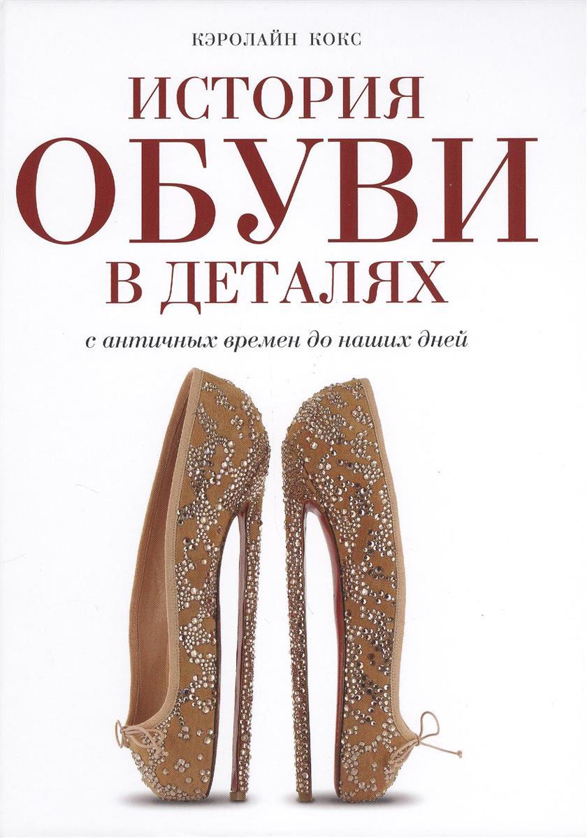 Кокс К. История обуви в деталях. С античных времен до наших дней алексей козлов наших дней дилижансы
