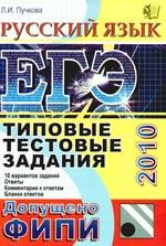ЕГЭ 2010 Русский язык Типовые тестовые задания