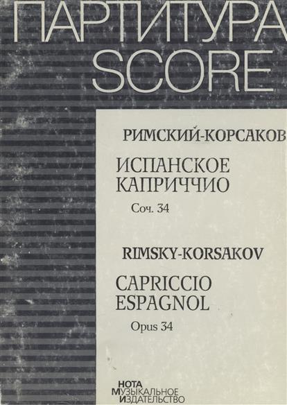Ноты Римский-Корсаков Испанское каприччио Соч.34