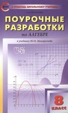 Поурочные разработки по алгебре. 8 класс. К учебнику Ю.Н. Макарычева и др. (М.: Просвещение)