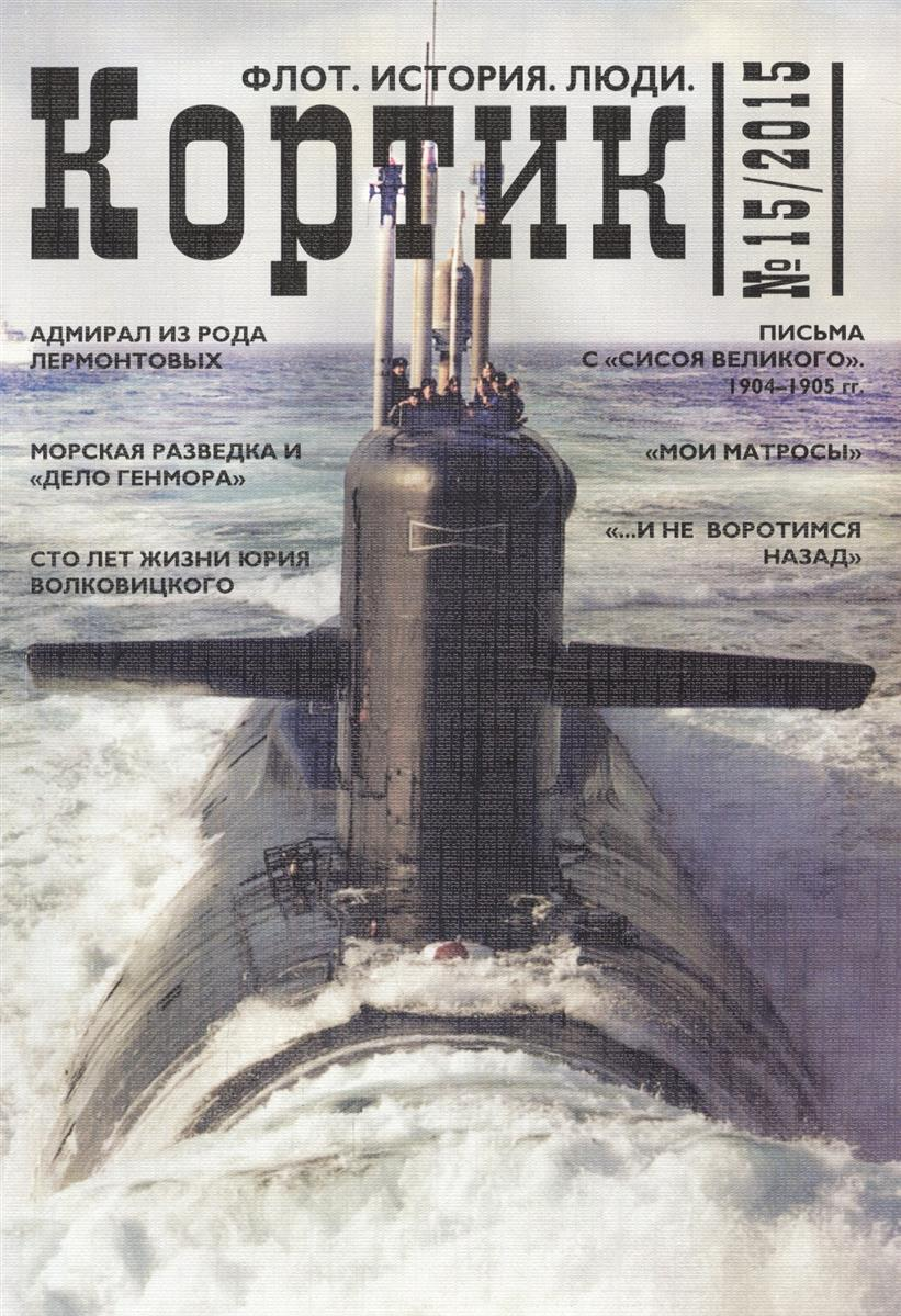 Емелин А. (ред.) Кортик №15/2015. Флот. История. Люди