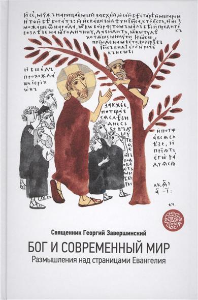 Завершинский Г. Бог и современный мир. Размышления над страницами Евангелия
