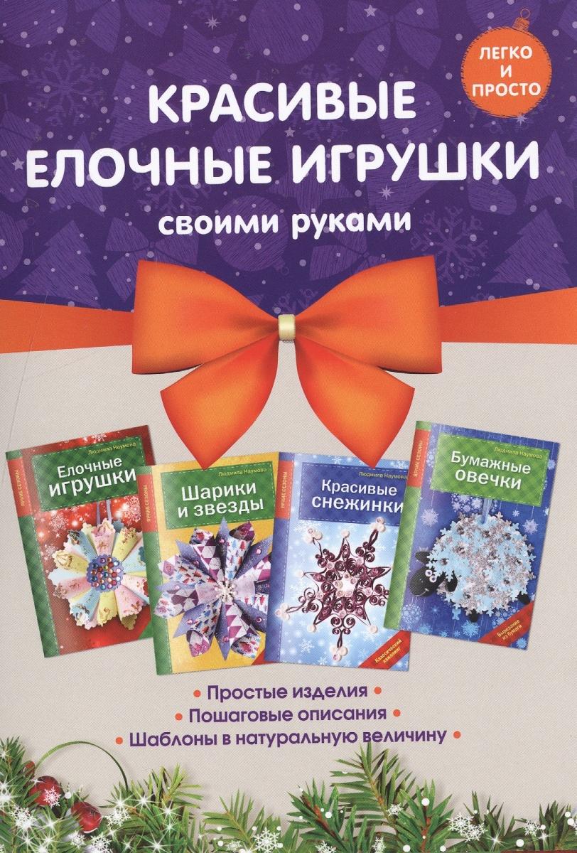 Наумова Л. Красивые елочные игрушки своими руками (комплект из 4 книг)