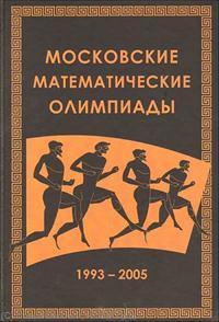 Московские математические олимпиады 1993-2005