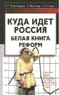 Куда идет Россия Белая книга реформ