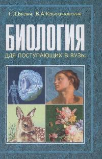 Биология для пост. в вузы