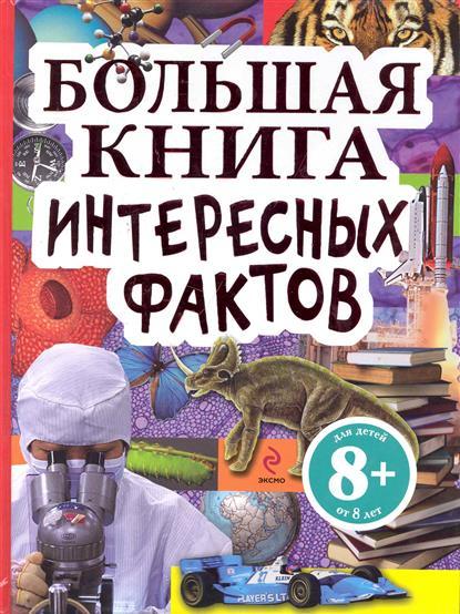 Большая книга интересных фактов
