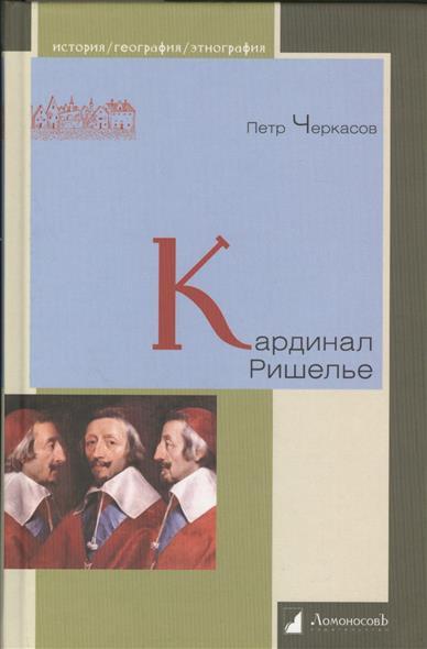 Черкасов П. Кардинал Ришелье
