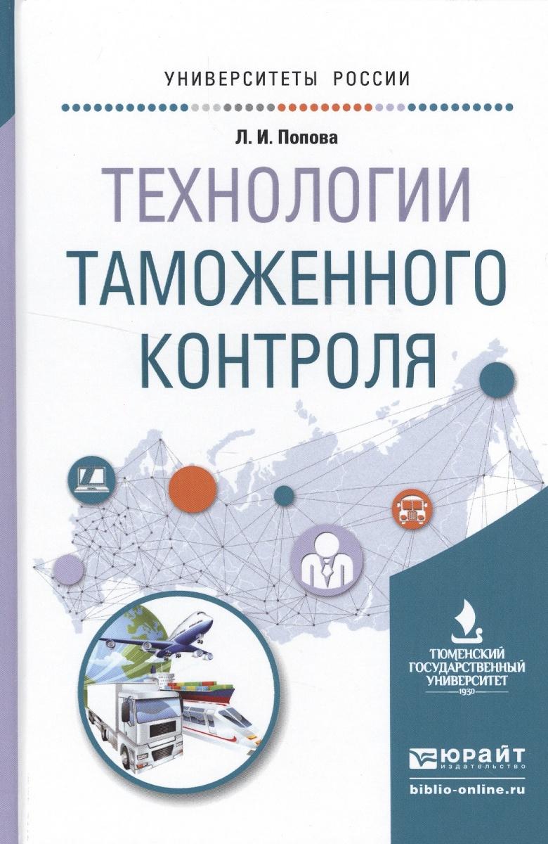 Попова Л. Технологии таможенного контроля. Учебное пособие для вузов