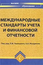 Ушвицкий Л. Международные стандарты учета и финансовой отчетности